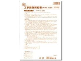 日本法令/工事請負契約書 A3二つ折 3組/建設26-4N
