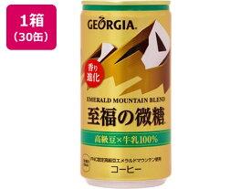 コカ・コーラ/ジョージアエメラルドマウンテン 至福の微糖 185g 30缶