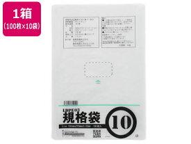 紺屋商事/LD03 規格袋 10号 100枚×10袋/00722010