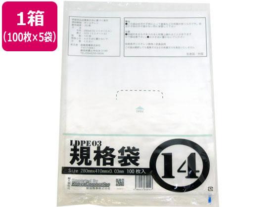 紺屋商事/LD03 規格袋 14号 100枚×5袋/00722014