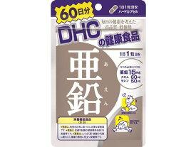 DHC/亜鉛 60日分 60粒