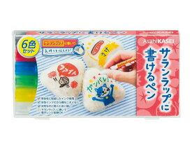 旭化成/サランラップに書けるペン 6色セット