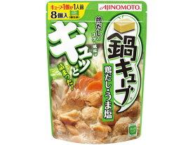 味の素/鍋キューブ 鶏だし・うま塩 8個入