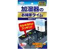 UYEKI/加湿器のお掃除タイム 30g*3袋