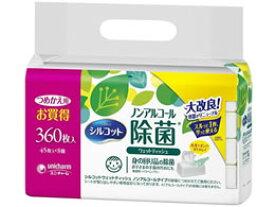 ユニチャーム/シルコット 除菌ウェットティッシュノンアルコールタイプ 詰替 45枚×8