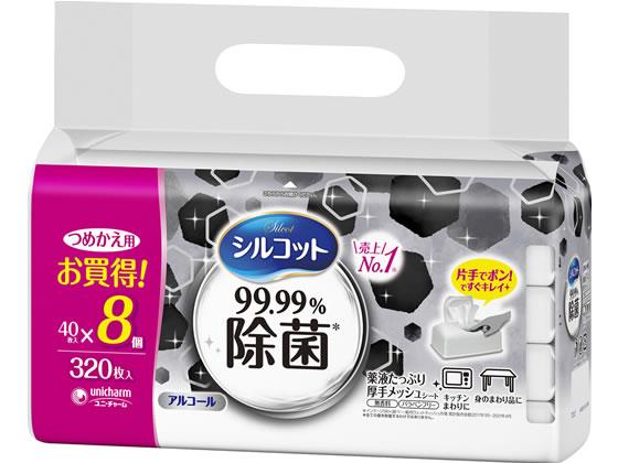 ユニチャーム/シルコット 99.99%除菌ウェットティッシュ 詰替用 40枚×8