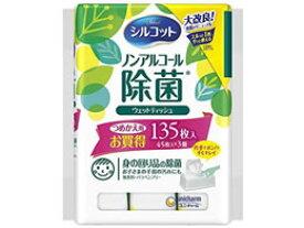 ユニチャーム/シルコット 除菌ウェットティッシュ ノンアルコールタイプ 詰替45枚×3