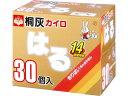 桐灰化学/桐灰カイロ はる 30個入