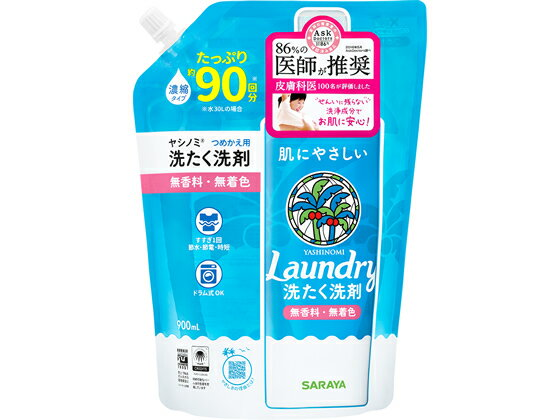 サラヤ/ヤシノミ洗たく洗剤 濃縮タイプ 900ml 詰替