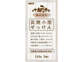 カネヨ石鹸/炭焼小屋 3個