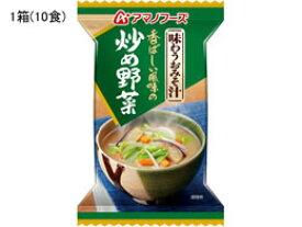 アマノフーズ/ 味わうおみそ汁 炒め野菜 10食
