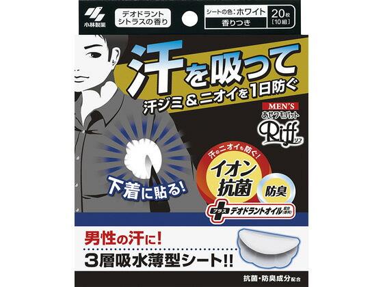 小林製薬/メンズあせワキパット Riff20枚(10組)