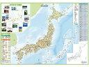 デビカ/いろいろ書ける!消せる!日本地図/073101