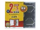 エレコム/Blu-ray DVD CDプラケース 2枚収納 クリア 5枚