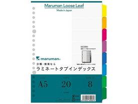 マルマン/ラミネートタブインデックス A5 8色8山 20穴/LT6008