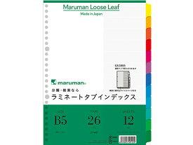 マルマン/ラミネートタブインデックス B5 12色12山 26穴/LT5012