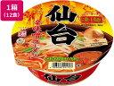 ヤマダイ/凄麺 仙台辛味噌ラーメン 12食