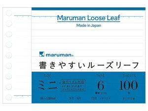 マルマン/書きやすいルーズリーフミニ B7変形 メモリ入6mm罫 100枚