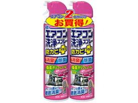 アース製薬/アースエアコン洗浄スプレー 防カビ エアリーフローラル 420ml 2本