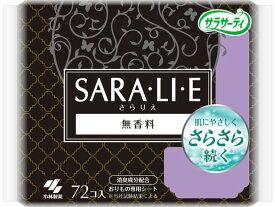 小林製薬/サラサーティSara・li・e 無香料 72個