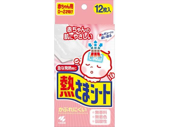 小林製薬/熱さまシート 赤ちゃん用 12枚