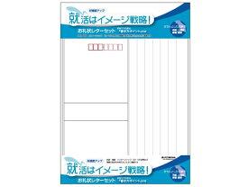 アピカ/お礼状レターセット 上質紙 縦罫 13行/LET6