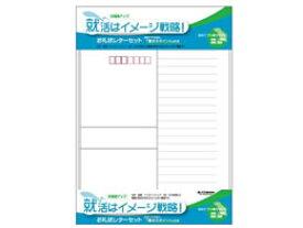 アピカ/お礼状レターセット 上質紙 横罫 22行/LET7