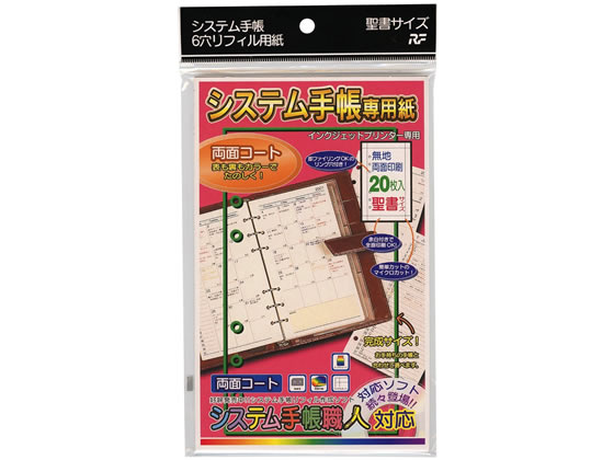 レイメイ/システム手帳専用紙 聖書サイズ 両面コート 20枚/SSB-02
