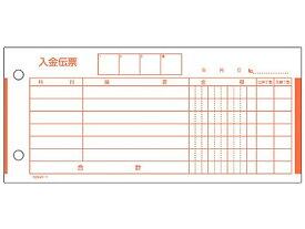 ヒサゴ/入金伝票 単式 300枚/1