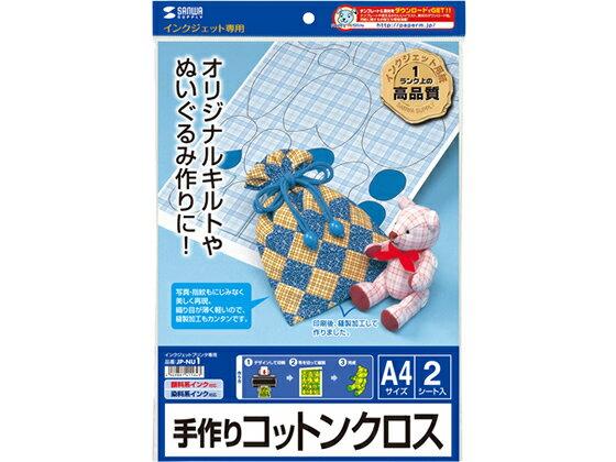 サンワサプライ/インクジェット用クロス(コットン)A4 2枚/JP-NU1