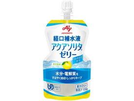 味の素/アクアソリタ ゼリー ゆず 経口補水ゼリー 130g