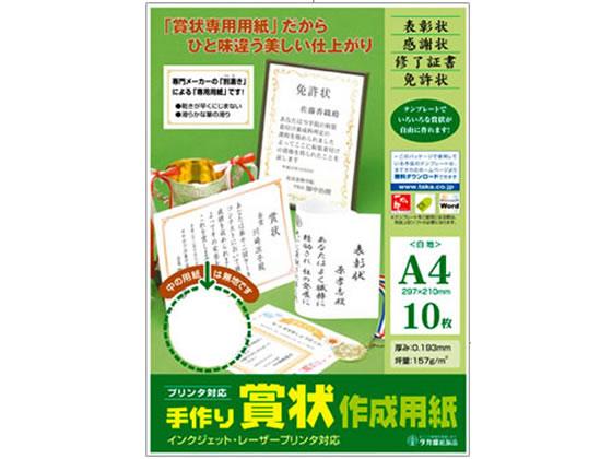 タカ印/手作り賞状作成用紙A4 白無地 10枚/10-1960