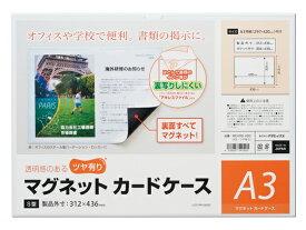 マグエックス/マグネットカードケース ツヤ有り A3/MCARD-A3G
