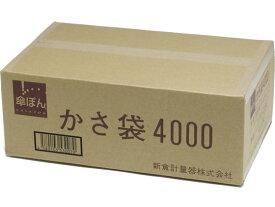新倉計量器/傘ぽん 長傘専用 かさ袋 4000枚