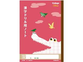 キョクトウ/漢字ドリル用ノート B5 150字 中心リーダー入/LP63