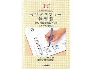 呉竹/ZIGマーカーで書くカリグラフィー(イタリック体)練習帳/ECF4