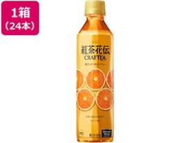コカ・コーラ/紅茶花伝クラフティー贅沢オレンジティー410ml24本/34395