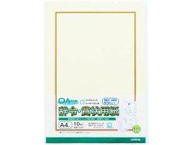 オキナ/OA対応辞令・賞状用紙 A4 10枚/SZA4