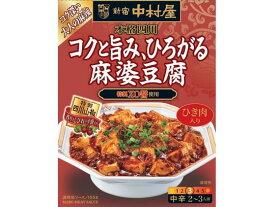 新宿中村屋/本格四川 コクと旨み、ひろがる麻婆豆腐
