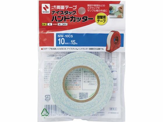 ニチバン/ナイスタック ハンドカッター10mm×15m 詰替テープ/NW-10CS