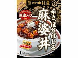 新宿中村屋/本格四川 辛さほとばしる麻婆丼 160g