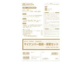 日本法令/従業員用マイナンバー取得・保管セット/マイナンバー2-S