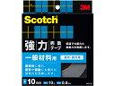 3M/スコッチ強力両面テープ一般材料用 幅10mm*10m