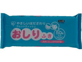 アイリスオーヤマ/ウェットティッシュおしりふき 50枚/WTY-H50E