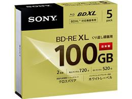 ソニー/繰り返し録画用ブルーレイディスク 100GB 2倍速 5枚