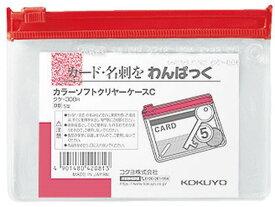 コクヨ/カラーソフトクリヤーケースC〈マチなし〉 B8 赤/クケ-308R