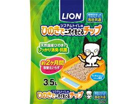 ライオン商事/ペットキレイシステムトイレ用ひのきでニオイをとるチップ3.5L