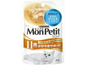 ピュリナ/モンプチ 11歳以上用かがやきサポート まぐろスープ