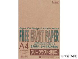 SAKAEテクニカルペーパー/クラフトペーパー特厚口A4 ブラウン 5冊