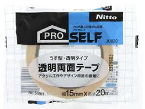 ニトムズ/透明両面テープ No.539R 15mm×20m/J0820